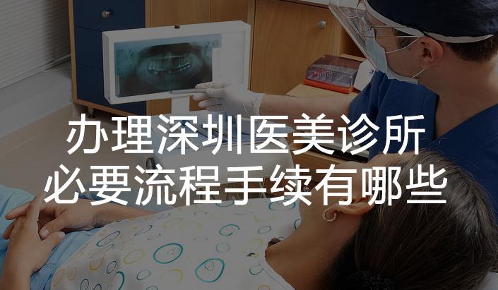 办理深圳医美诊所必要流程手续有哪些