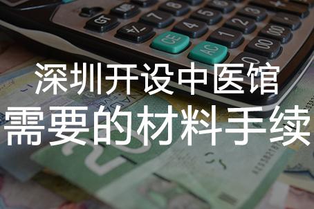 深圳开设中医馆需要的材料手续