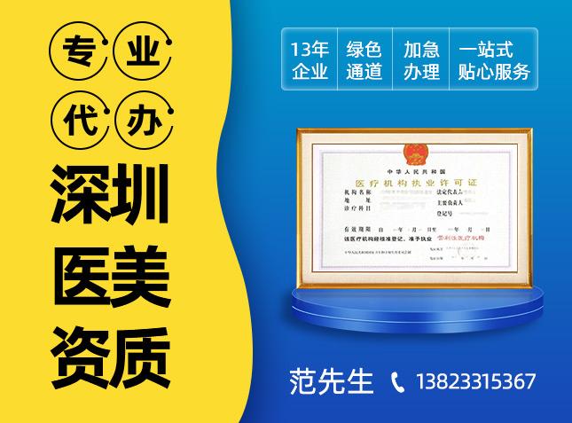申请深圳医美门诊需要什么资质