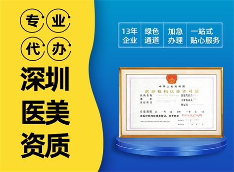 深圳医美诊所需要什么资质