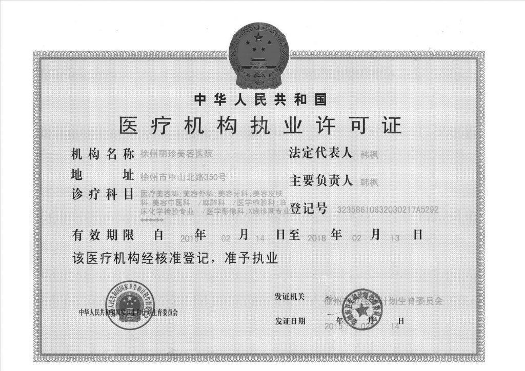 深圳罗湖区医疗机构执业许可证怎么办理