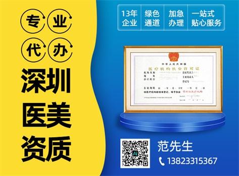 深圳成立一家医美诊所需要什么资质