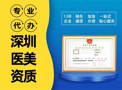 美容机构资质办理,深圳医美机构许可证